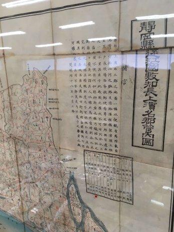 浜松市で買取した静岡県古地図