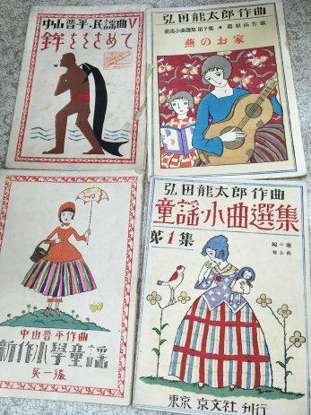 浜松市で買取した竹久夢二装丁木版画童謡集