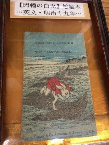 浜松市で買取した明治19年因幡の白兎