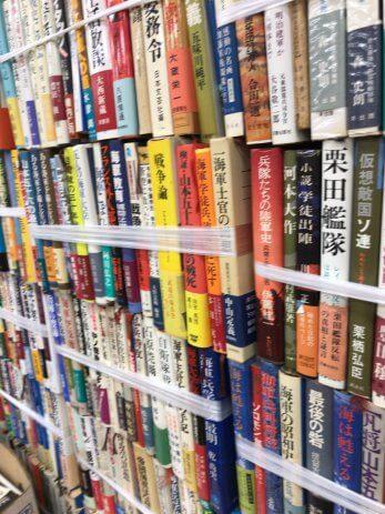 岡山県で買取した戦記小説
