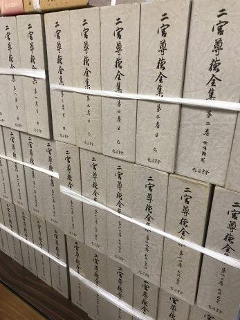 二宮尊徳全集全33巻
