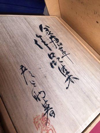 徳力彦之助「金唐革作品集」革装 限定20冊