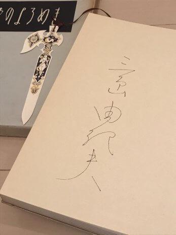 三島由紀夫「美徳のよろめき」限定500部を買取しました。【三重県桑名市】