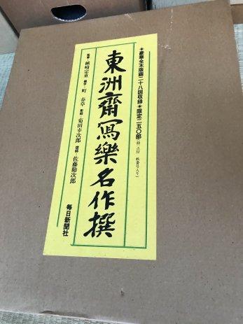東洲斎写楽名作撰 豪華全木版画28図 限定250部 毎日新聞社