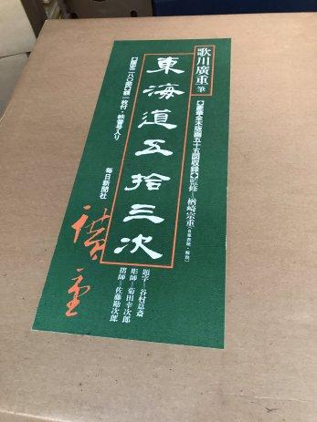 東海道五拾三次 歌川広重筆 豪華全木版画55図 限定280部 毎日新聞社