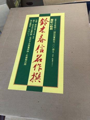鈴木春信名作撰 豪華全木版画12図 限定200部 毎日新聞社