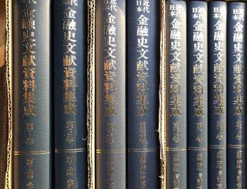 近代日本金融史文献資料集成全47巻