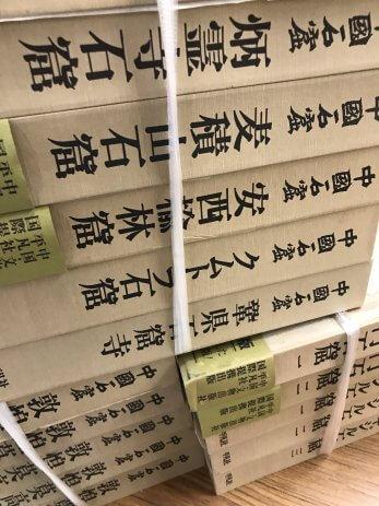 中国石窟全17巻18冊