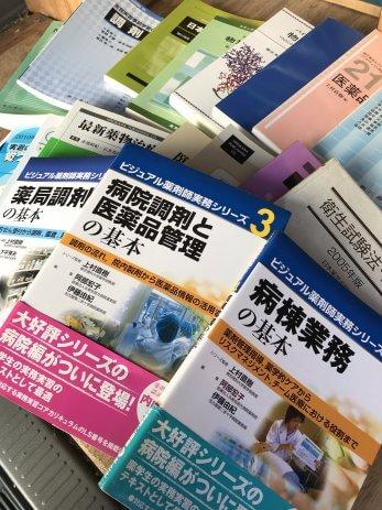 医学書を買取しました。【名古屋市北区】