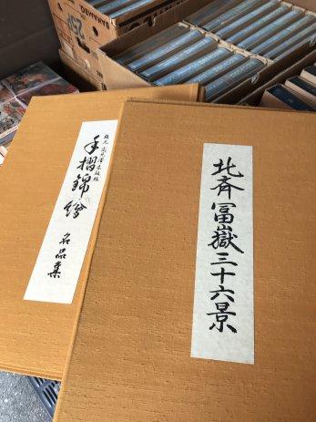高見澤木版社の「北斎富嶽三十六景」「手摺綿絵名品集」などを買取しました。【富山県南砺市】