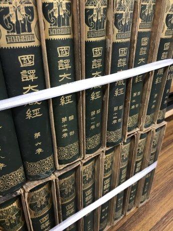 国訳一切経、仏教説話大系、国訳大蔵経などの仏書をたくさん買取しました。【奈良県】