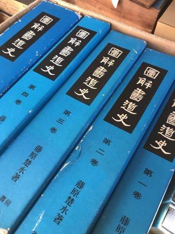 原色法帖選など、二玄社の書道本を買取しました。【名古屋市北区】