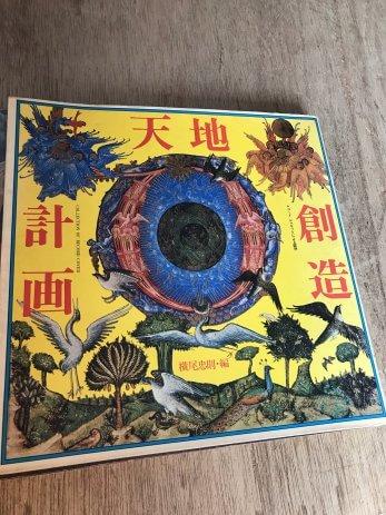 横尾忠則/天地創造計画・レコードジャケットによる瞑想