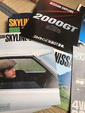 昭和40年代のニッサンスカイライン、トヨタ2000GT、クラウン、マークⅡなど旧車カタログを買取しました。【名古屋市中川区】