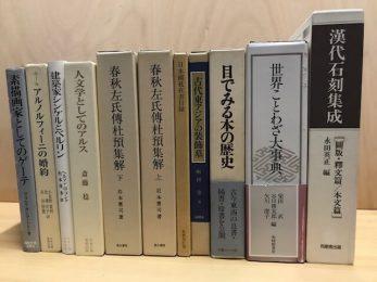 フランス文化史、仏教本、美術本などを買取しました。【京都府京都市】