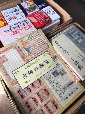 中川区で買取した本