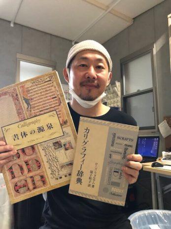 カリグラフィーの専門書や雑誌などを買取しました。【名古屋市中川区】