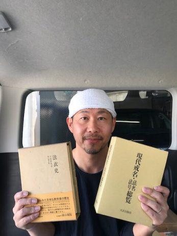 法衣史などの仏書を買取しました。【長野県】