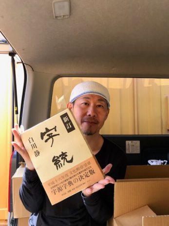 白川静 平凡社 新訂「字統」などを買取しました。【名古屋市中村区】