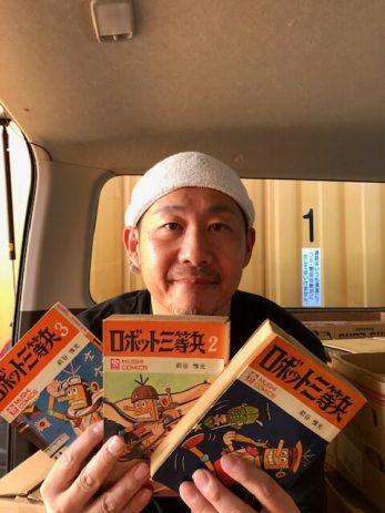 ロボット三等兵ほか絶版漫画を買取しました。【福井県大野市】