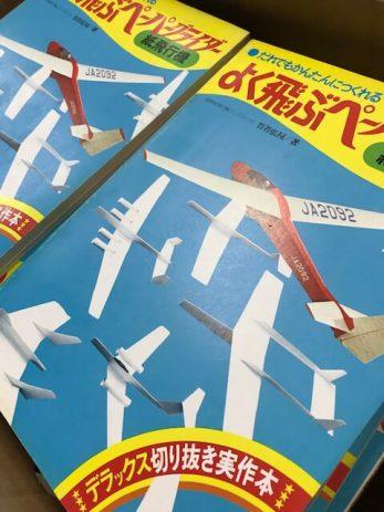 よく飛ぶペーパーグライダーを買取しました。【愛知県田原市】