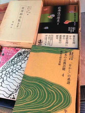 能、歌舞伎、文楽の専門書、全集などを買取しました。【愛知県岩倉市】