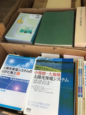 関市で買取した本
