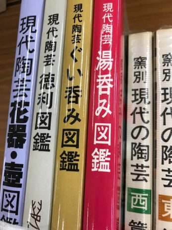 講談社東洋陶磁全12巻を買取しました。【富山県富山市】